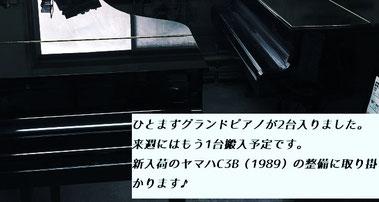 宇美町の新工房へグランドピアノがお引っ越し