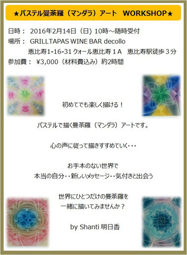 日本音叉ヒーリング研究会onsalaboの音叉ヒーリング講座のイベント