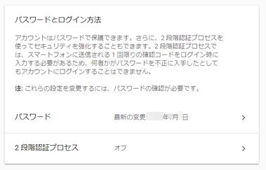 でブロックしましたが、アクティビティをご確認ください。 あなたのパスワードを使ってアカウントにログインしようとした人がいます。google