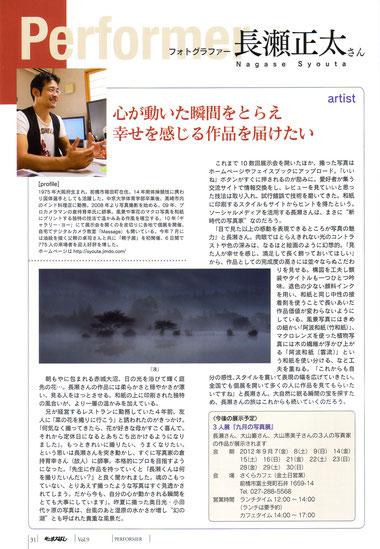 「商工まえばし・9月号」特集ページ 2012-09-01