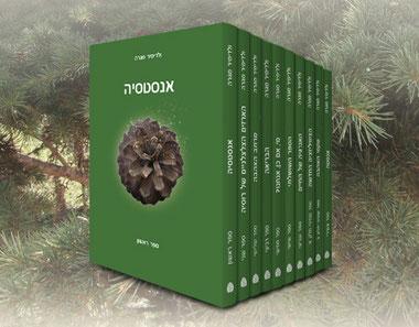 Alle 10 Anastasia-Bände gibt es in Israel auf hebräisch