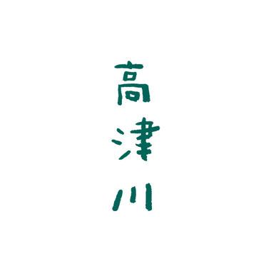 映画「高津川」
