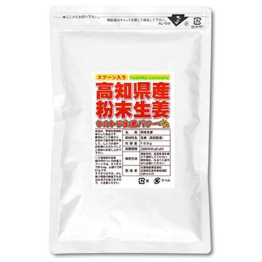高知県産乾燥粉末しょうが(ウルトラ生姜)パウダー100g 生姜に含まれるポカポカ成分ジンゲロールだけでなく、乾燥することによってジンゲロールの一部がショウガオールという 体を芯から温める成分に変化いたします。
