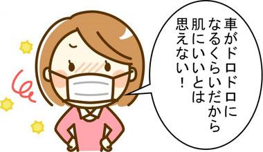 黄砂でかゆい,かゆみ治療 名古屋,顔 かゆみ,花粉症,かゆみ,顔がかゆい,アトピー,乾燥肌