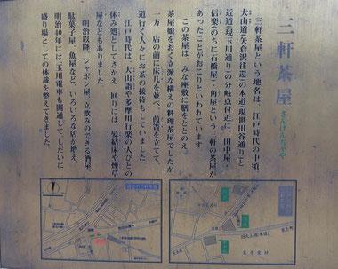 三軒茶屋駅の交番前にあった看板