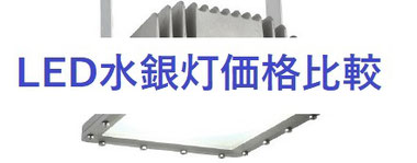 LED工事価格シュミレーション