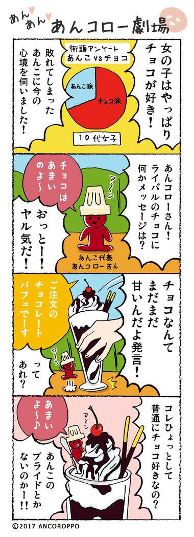 あんあんあんコロー劇場①「対チョコ」 まんが:浦崎力