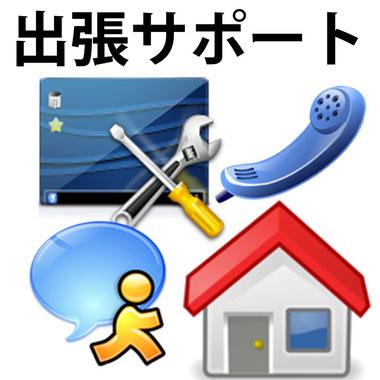 渋谷への出張訪問修理(預かり)サポート、PCcanサービスのイメージ図です。