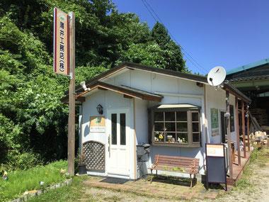 薄井公務店の写真