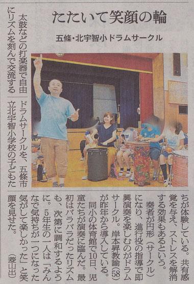 6/18朝日新聞(奈良版)