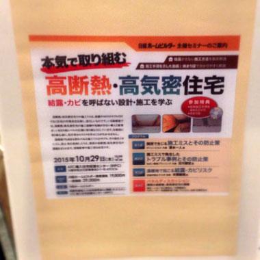 福山市の新築一戸建てはNacca Designへ!! 高気密・高断熱セミナー#1