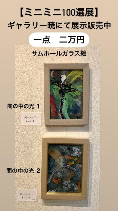 【闇の中の光 1・2】ガラス絵 サムホール