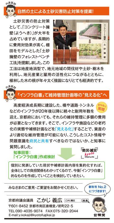 2013年 新年号 No.1/ハガキ・裏面