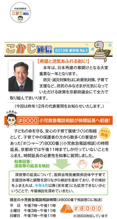 2013年 新年号 No.1/ハガキ・表面