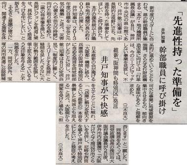 神戸新聞(H25.4.9)より