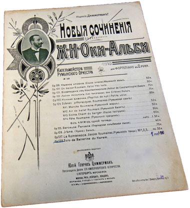 Соло балерины гарема, Оки-Альби, старинные ноты