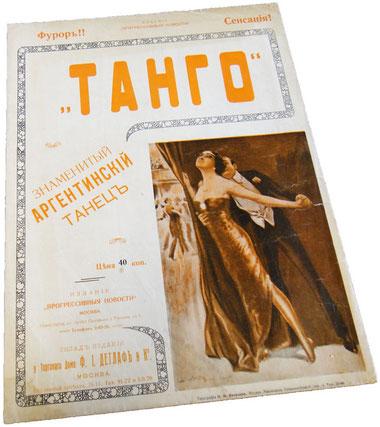 Танго, знаменитый аргентинский танец, А. Варло