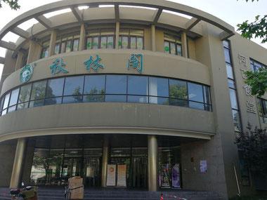 中国上海 華東師範大学 河東食堂