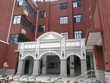 華東師範大学 国際漢語教育楼入口