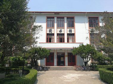 中国上海 華東師範大学 キャンパス 図書館