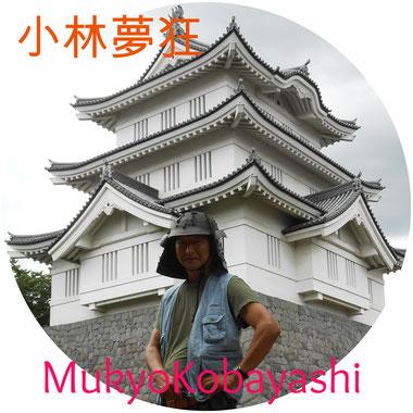 小林夢狂 MukyoKobayashi  陶芸 花器