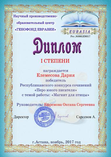 Елемесова Дария, БСШГ, республиканский конкурс, литературное творчество