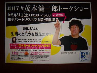 茂木健一郎先生トークショー