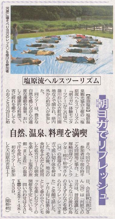 6月29日下野新聞記事