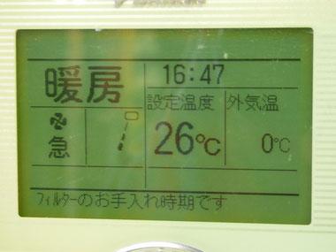 夕方になってグッと冷え込んできたと思ったら・・ 外気温0℃!!