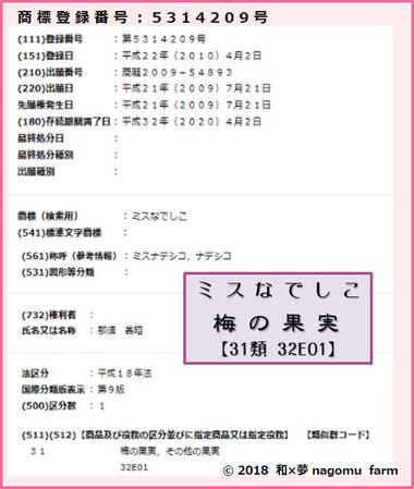 ミスなでしこⓇ【梅青果】 商標登録  和×夢 nagomu farm