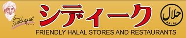 カレー シディーク 半蔵門 平河町 飲食店
