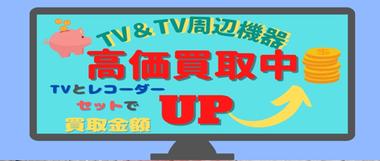 札幌 テレビ周辺機器買取強化中