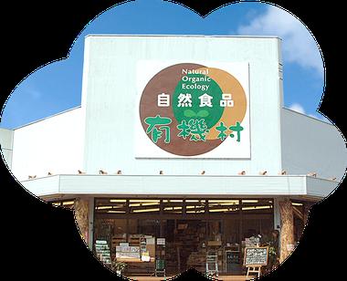 有機村新緑セール