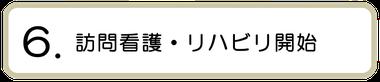 マークスター 訪問看護 横須賀 看護 リハビリ