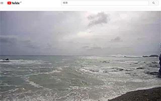 サーフィン波情報-無料ライブカメラ-和深-サンプルキャプチャ-和歌山県牟婁郡串本町和深-YouTubeライブ動画-和歌山エリア-関西(太平洋)-サーフポイント・-サーファーズオーシャンSurfers'Ocean