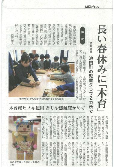信濃新聞毎日新聞社 MGプレス 2020年4月(※日付不明)