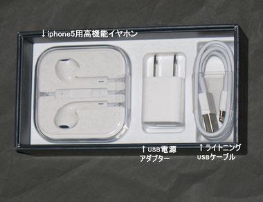 iphone5利用時の付属品