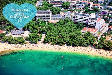Недорогой отель в Макарске, первый ряд. Хорватия.
