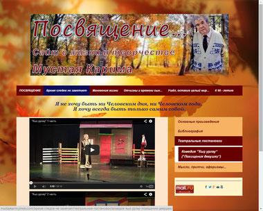 #проект#Посвящение#сайт#о#жизни#и#творчестве#Мустая#Карима#народный#поэт#