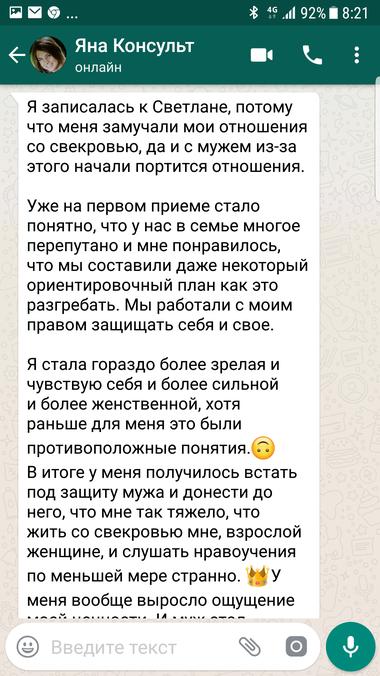 скриншот, фото отзыва о записи на консультацию женского психолога Светланы Гриневич