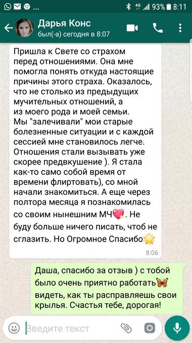 фото отзыва о записи на прием психолога Светланы Гриневич