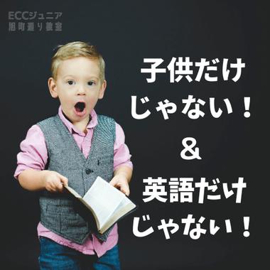 子供だけじゃない! 英語だけじゃない!