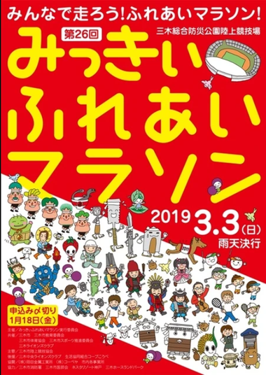第26回みっきぃふれあいマラソン