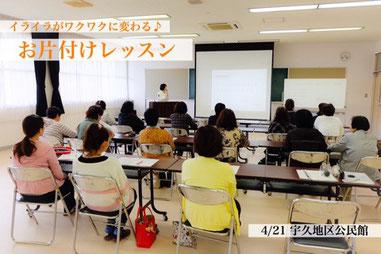 ◆4/21 宇久地区 お片付けレッスン