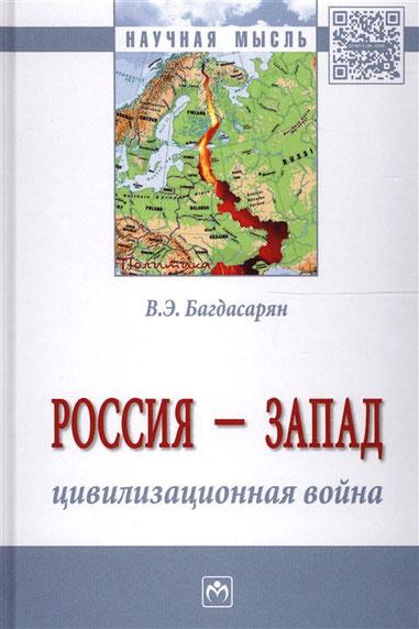 Россия - Запад. Цивилизационная война. Монография. Багдасарян