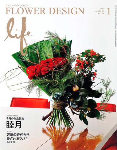 月刊誌『FLOWER DESIGN Life』
