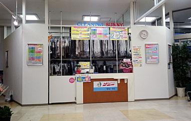 クリーニングショップサニー ピーコック本郷台店