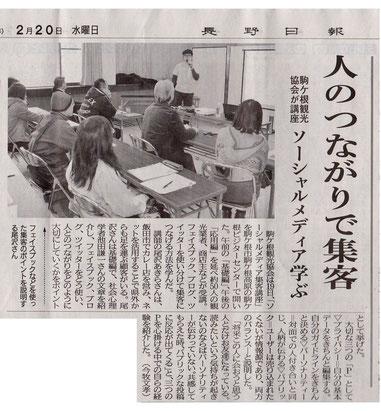 長野日報 2012年2月20日