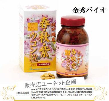 春秋紫ウコン 沖縄県産