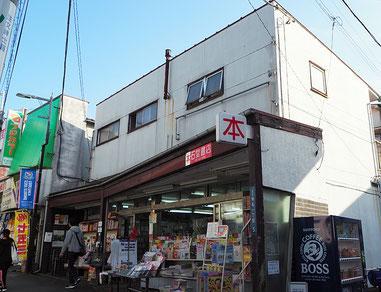 妙蓮寺駅前の商店街にある「石堂書店」は創業70年の老舗。現在は2階にコワーキングスペースも生まれた